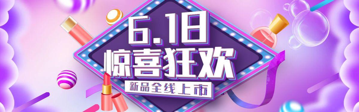 美妆618大促狂欢电商Banner图