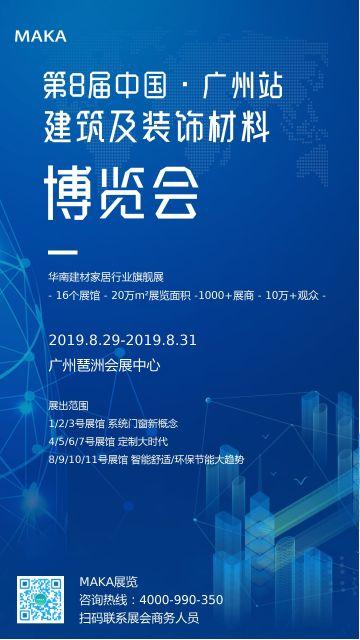 博览会会议邀请函科技风宣传海报