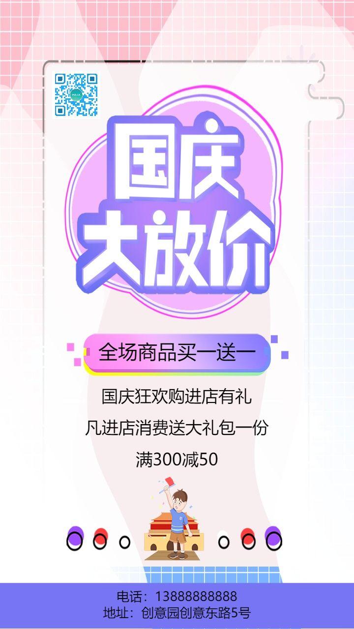 简约大气清新时尚国庆节促销
