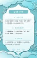 淡蓝扁平简约圣诞节才艺表演文艺演出活动邀请函H5