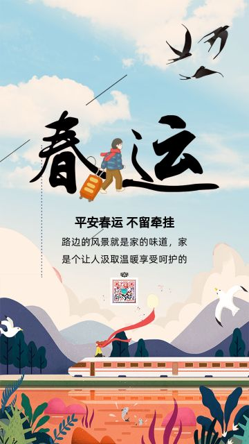 蓝色清新文艺平安春运祝福 春运祝福日签宣传海报