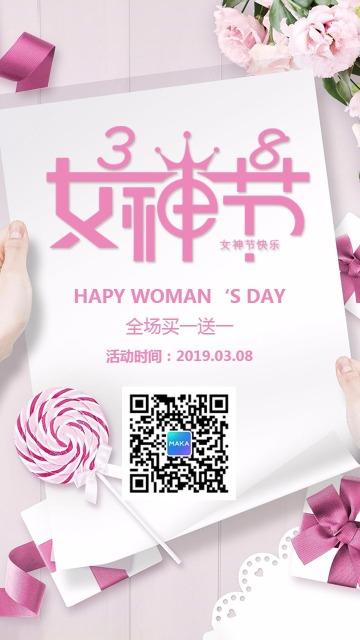 3.8女神节女王节简约文艺节日祝福贺卡手机版促销宣传海报