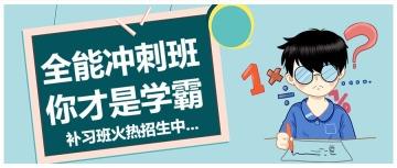 冲刺班补习班招生培训宣传卡通手绘风公众号封面