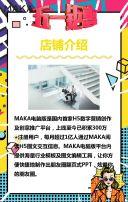 波普时尚风店铺五一劳动节促销大促宣传H5