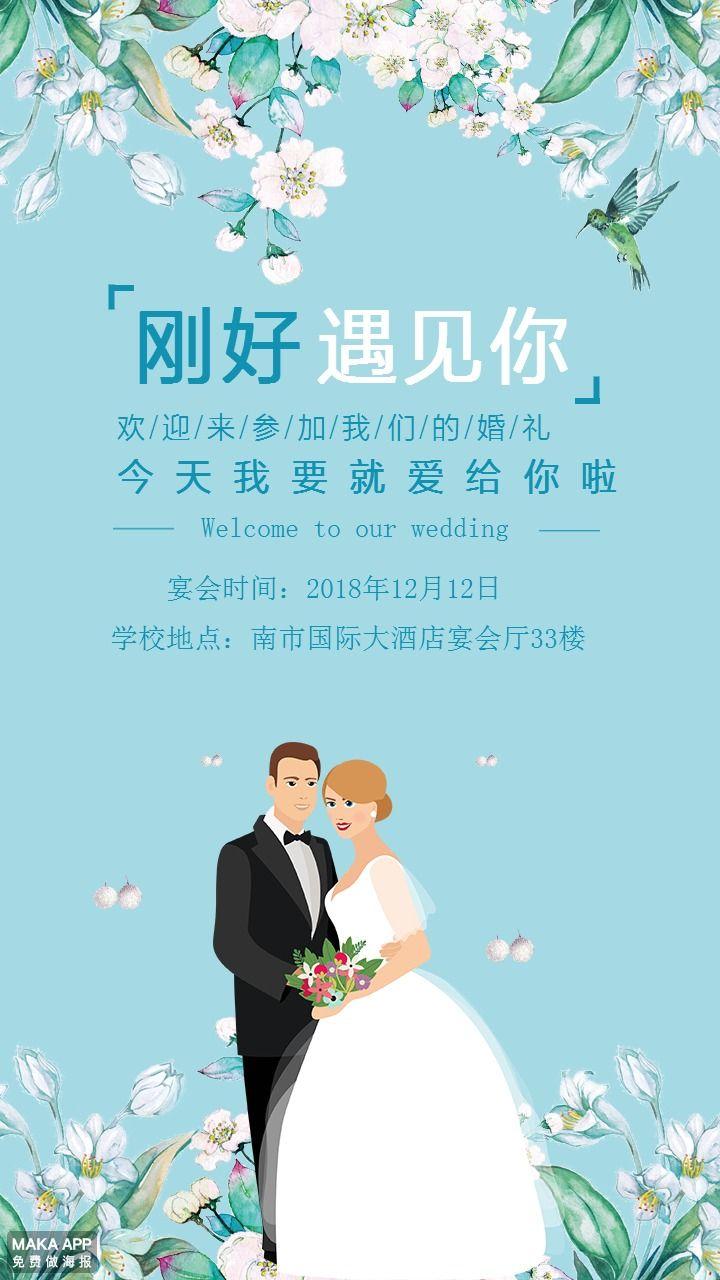 文艺清新范浪漫婚礼邀请海报