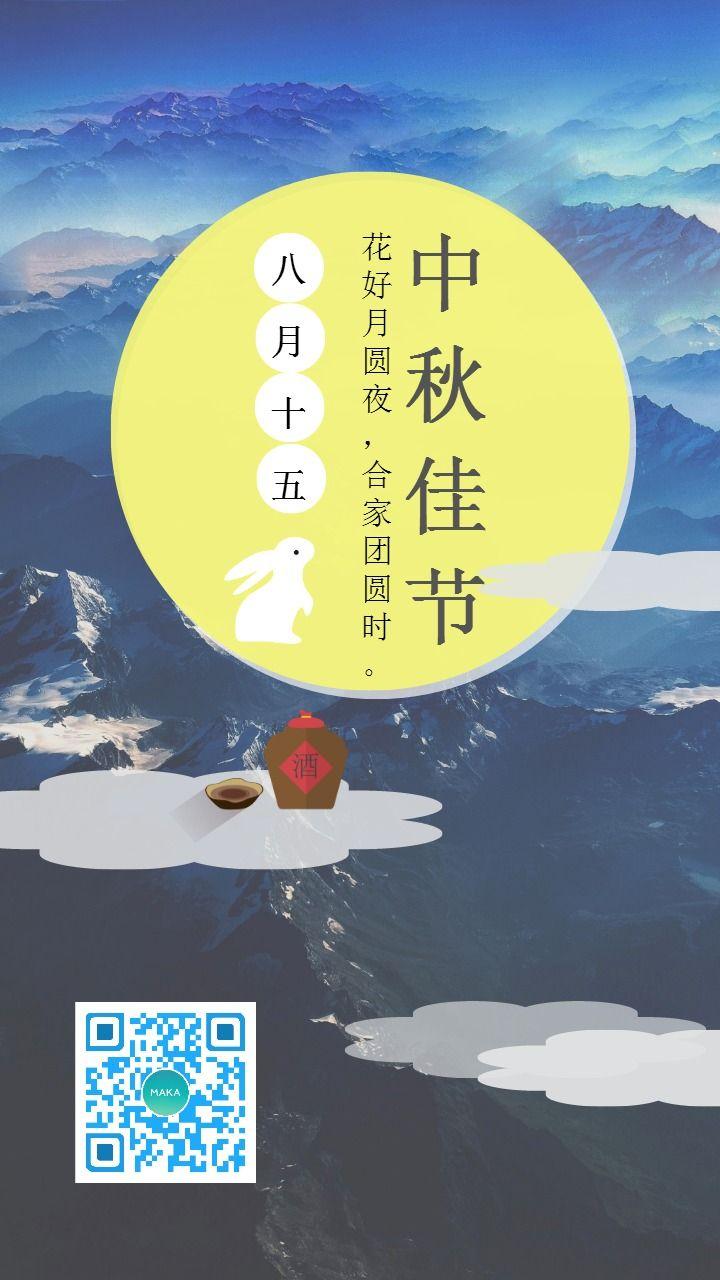 中秋佳节传统海报