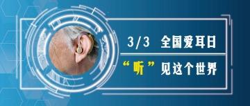 3月3全国爱耳日简约公众号封面