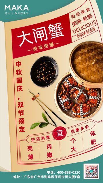 餐饮大闸蟹美食宣传海报