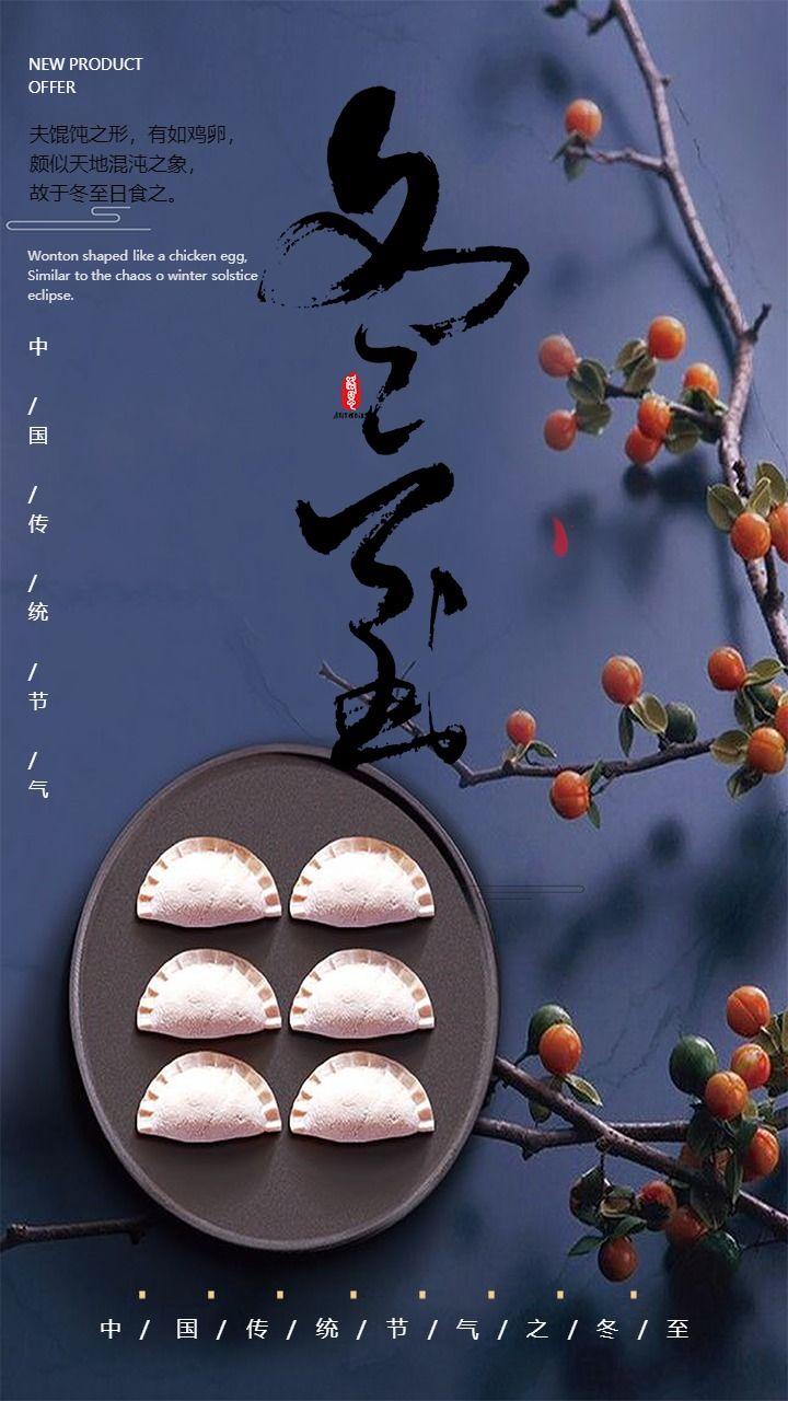 清新文艺冬至知识普及 中国传统二十四节气之冬至