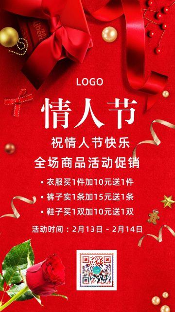 简约214情人节520七夕情人节缘分浪漫朋友恋人促销海报