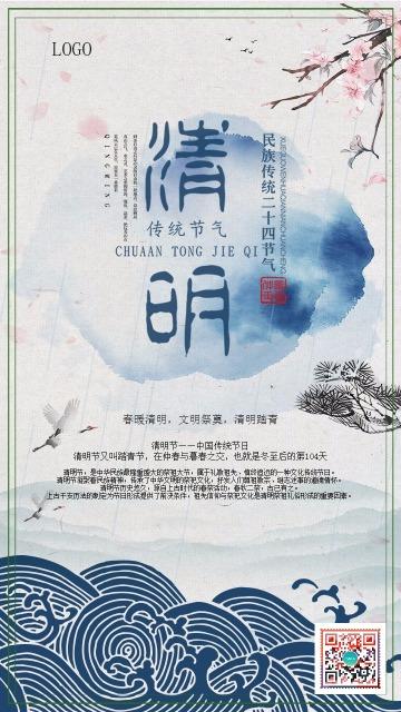 清明节手绘中国风绿色清新海报