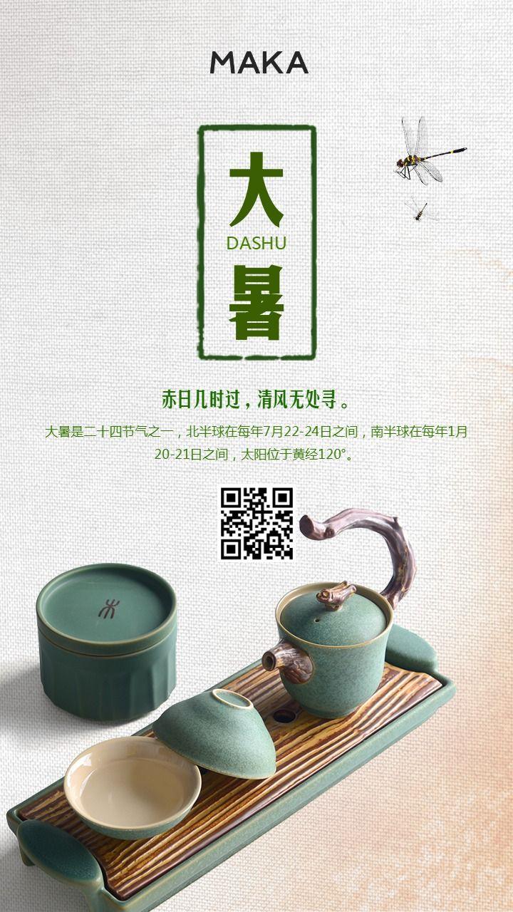白色清新典雅大暑传统节日清新企业宣传手机海报