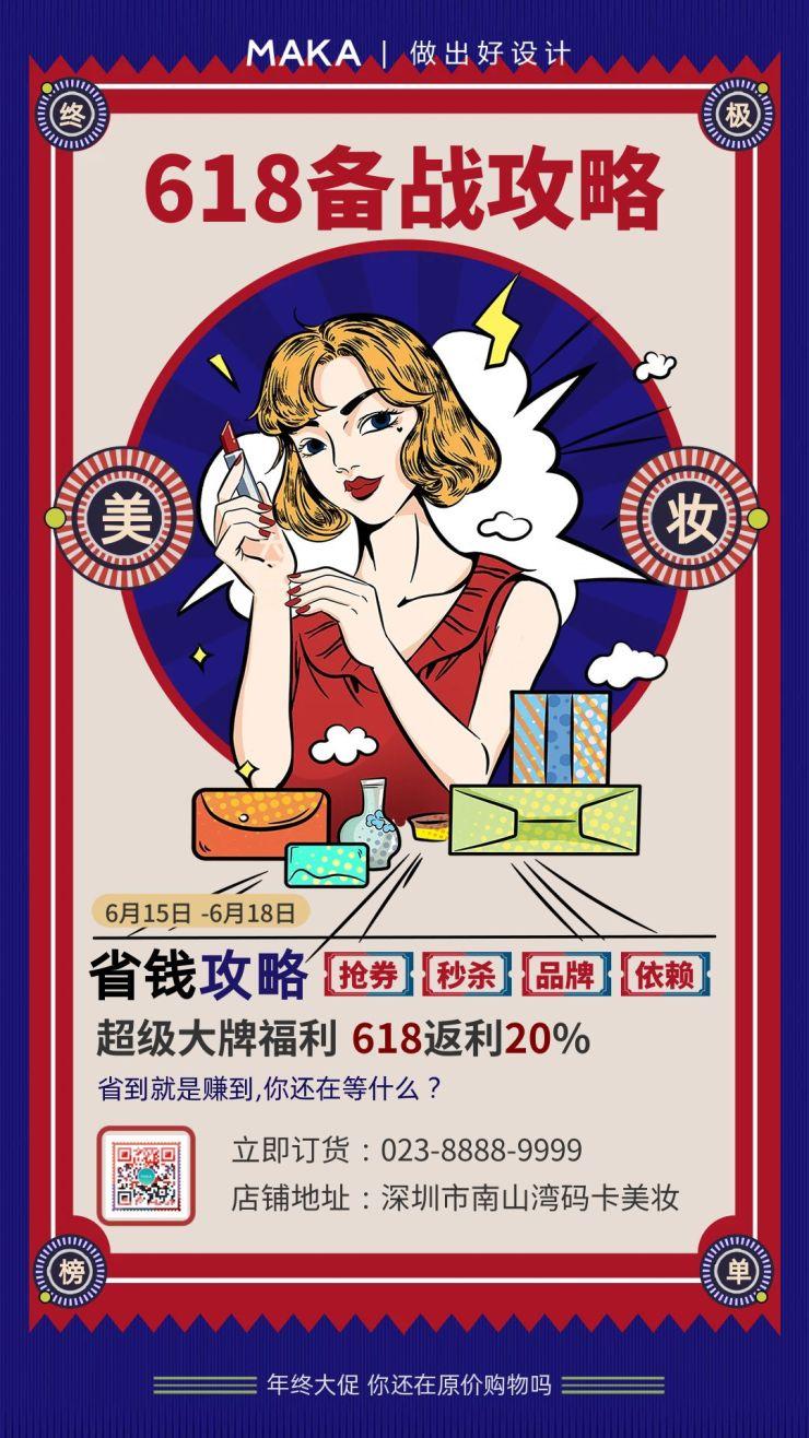 蓝色复古风格618美妆洗护促销海报