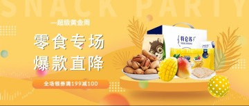 爆款简约零食专场产品促销宣传新版公众号封面图