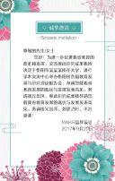白色简约小清新新品发布邀请函H5