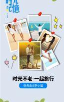 简约文艺风情侣旅行纪念相册H5