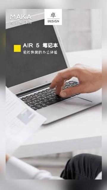 白色简约电子产品介绍展示促销宣传推广视频
