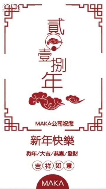 狗年新年祝福 企业个人通用 中国风简约大气 红色