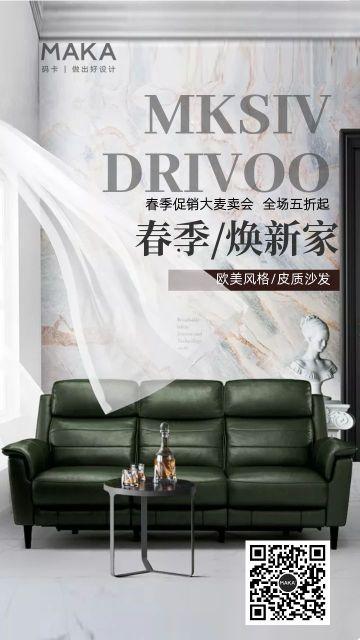 灰色简约家居产品定制品牌沙发之春季焕新家主题促销宣传海报