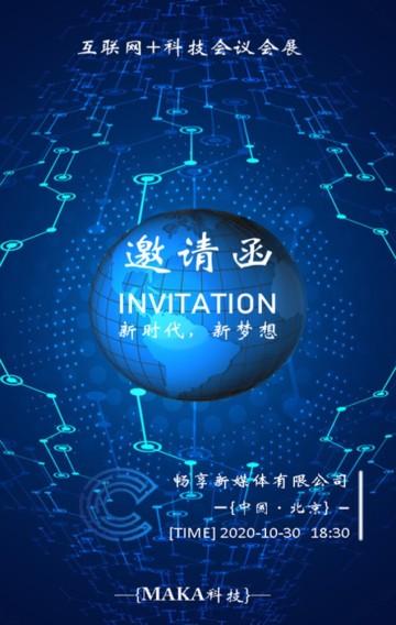 高端科技互联网赛事会议会展动态邀请函H5