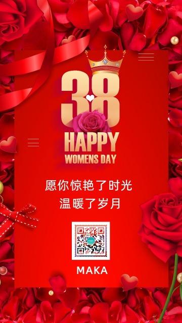 红色三八妇女节女王神节520表白七夕情人节个人祝福企业宣传贺卡促销活动海报日签