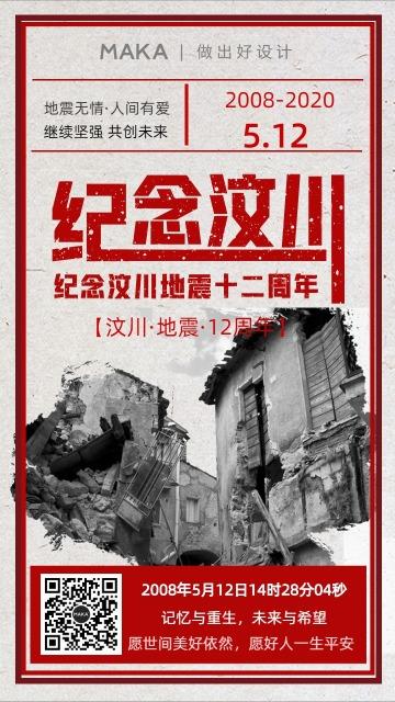 红色简约汶川地震12周年纪念日节日宣传手机海报