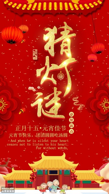红色中国风喜庆元宵节猜灯谜海报模板