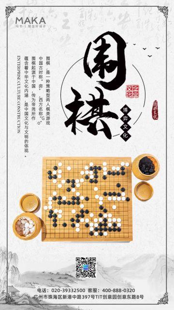 创意中国风围棋培训招生通用模板少儿暑假围棋兴趣班宣传海报