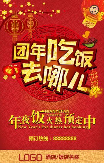 红色中国风年夜饭预定促销宣传H5
