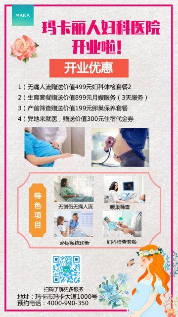 米色小清新卡通手绘妇科医院开业优惠开业宣传海报