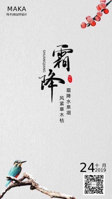 简约中国复古风二十四节气之霜降海报