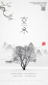 简约创意白雪水墨山水立冬节气日签心情语录早安二十四节气宣传海报