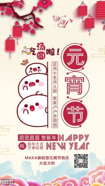 2018元宵节快乐创意祝福贺卡海报