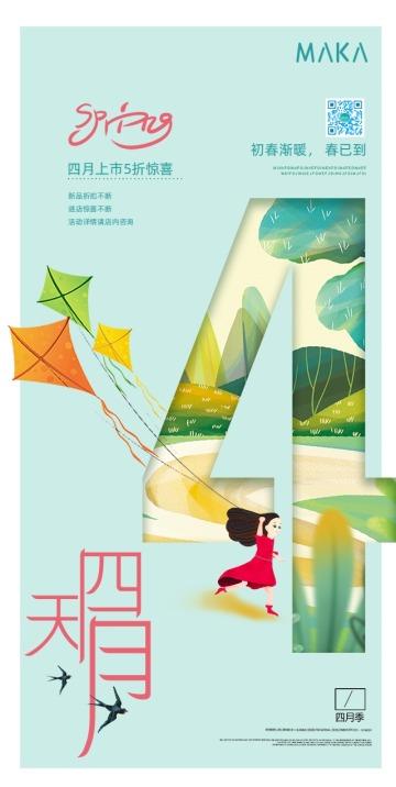 简约时尚4月你好放风筝四月天海报