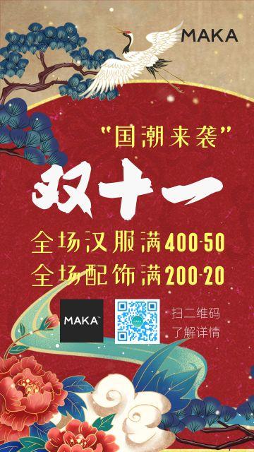 双十一中国风国潮汉服店产品促销宣传海报