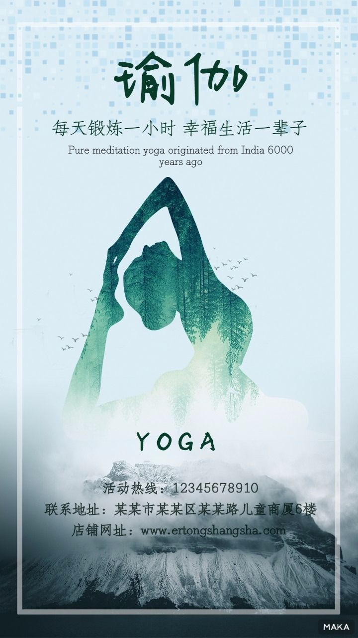 浅蓝绿色健身瑜伽运动宣传