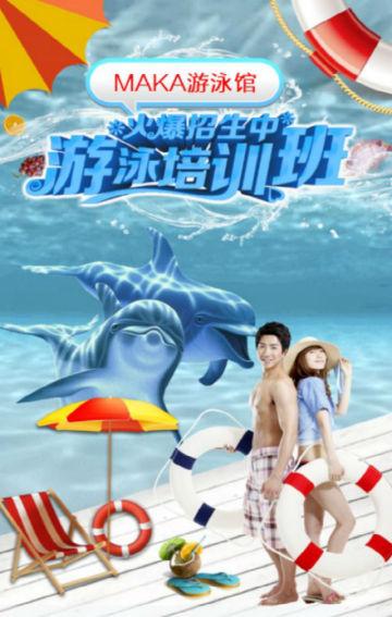 酷炫动态成人儿童游泳馆暑期游泳招生培训