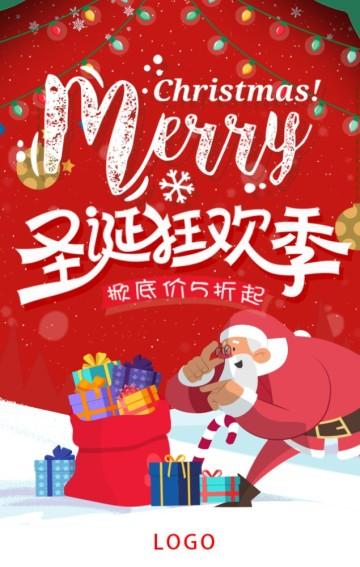 AMC红色时尚简约圣诞狂欢促销优惠H5模板