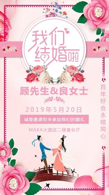 粉色唯美婚礼请柬手机海报