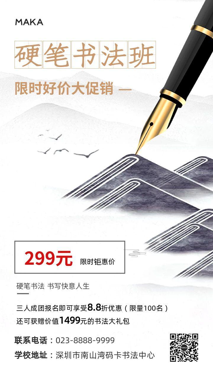 白色简约风格硬笔书法促销好价宣传海报
