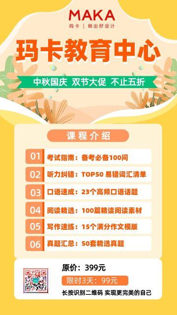 黄色简约教育培训中秋国庆促销宣传海报