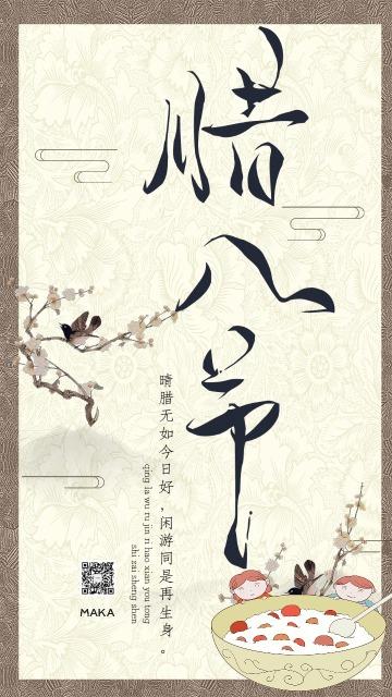 腊八节日素雅古风宣传海报