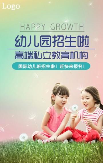 高端幼儿园招生宣传私立教育机构招生宣传H5