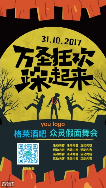 黄色卡通休闲娱乐行业酒吧ktv万圣节活动宣传手机海报