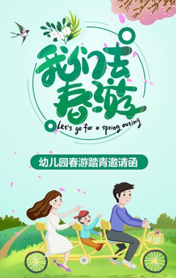 清明节春天幼儿园踏青赏花春游亲子游活动邀请函H5模板