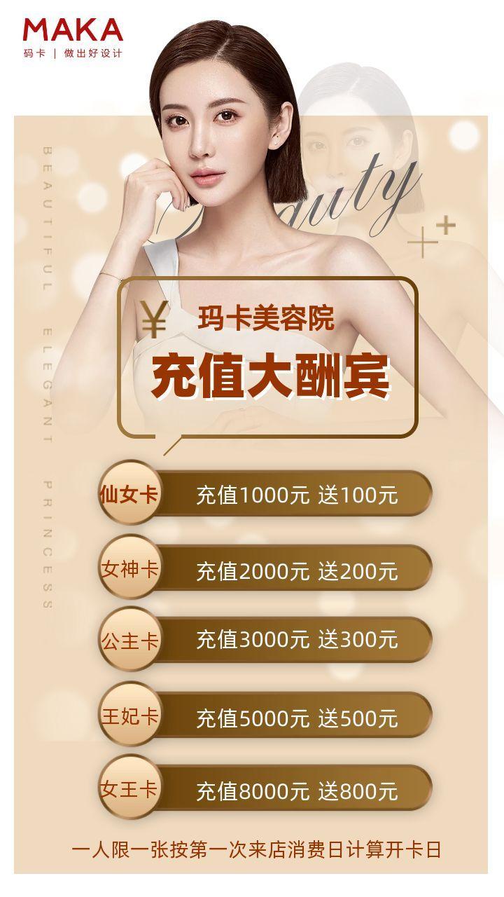 褐色高级大气美发美容美业卡项活动海报