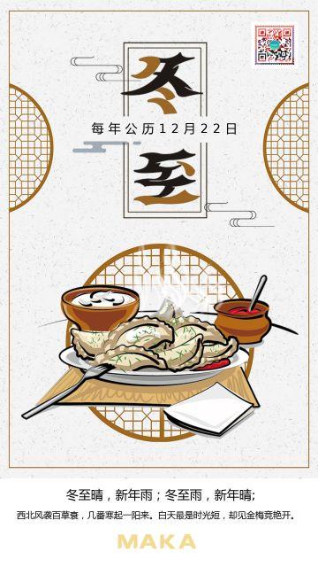 冬至中国风插画宣传海报