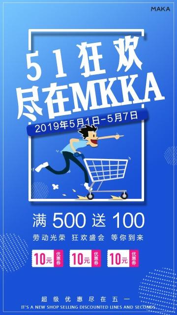 蓝色商务五一劳动节节日促销手机海报