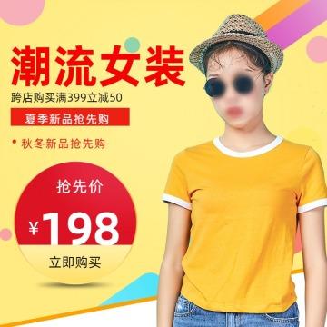 简约潮流女装促销活动主图直通车模板