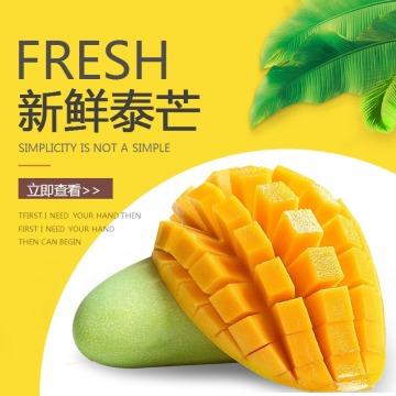 淘宝天猫水果芒果促销宣传电商主图